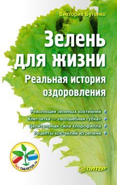 Виктория Бутенко - Зелень для жизни. Реальная история оздоровления