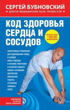 Сергей Бубновский - Код здоровья сердца и сосудов