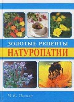 Марва Оганян - Золотые рецепты натуропатии