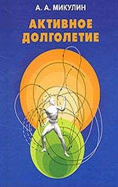 Александр Микулин - Активное долголетие (Моя система борьбы со старостью)
