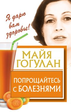 Майя Гогулан - Попрощайтесь с болезнями