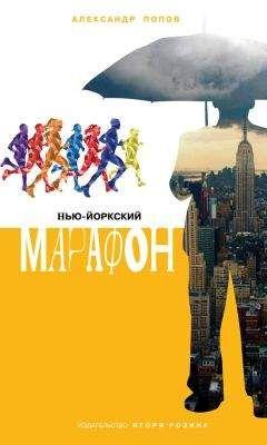 Александр Попов - Нью-Йоркский марафон. Записки не по уму