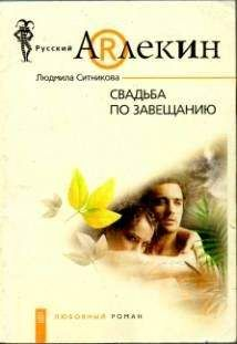 Людмила Ситникова - Свадьба по завещанию