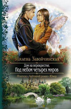 Милена Завойчинская - Дом на перекрестке. Под небом четырех миров