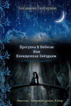 Екатерина Богданова - Прогулка В Небесах Или Похищенная Звёздами