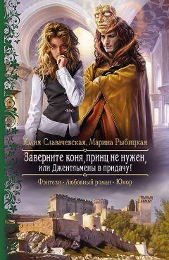 Юлия Славачевская - Заверните коня, принц не нужен, или Джентльмены в придачу