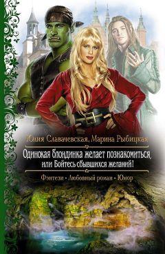 Юлия Славачевская - Одинокая блондинка желает познакомиться, или Бойтесь сбывшихся желаний!