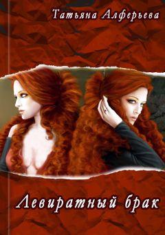 Татьяна Алферьева - Левиратный брак