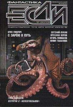 Журнал «Если» - «Если», 2010 № 09