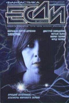 Журнал «Если» - «Если» 2010 № 08