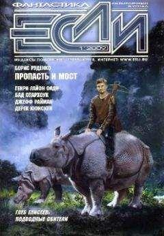 Журнал «Если» - 2009 № 1