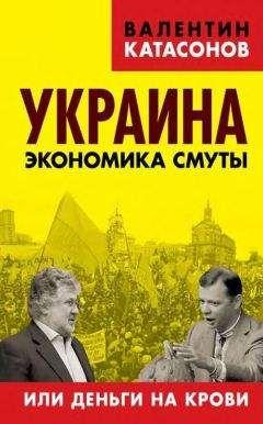 Валентин Катасонов - Украина: экономика смуты или деньги на крови
