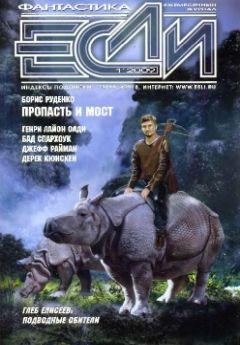 Журнал «Если» - 2009, №1