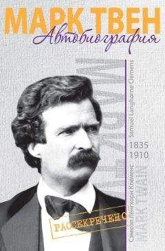 Марк Твен - Автобиография