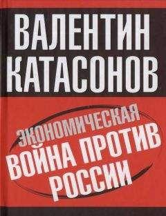 Валентин Катасонов - Экономическая война против России