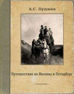 Александр Пушкин - Путешествие из Москвы в Петербург