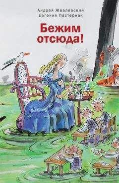 Андрей Жвалевский - Бежим отсюда!