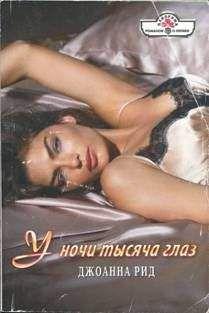 Джоанна Рид - У ночи тысяча глаз