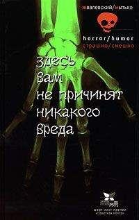 Андрей Жвалевский - Здесь вам не причинят никакого вреда