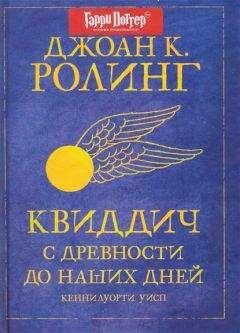 Джоан Роулинг - Квиддич с древности до наших дней