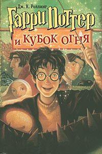 Джоан Роулинг - Гарри Поттер и Кубок огня