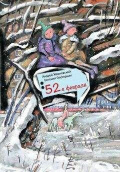 Андрей Жвалевский - 52-е февраля