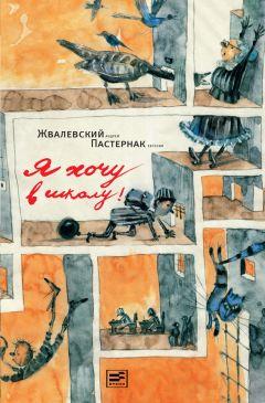 Андрей Жвалевский - Я хочу в школу
