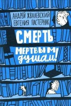 Андрей Жвалевский - Смерть мертвым душам!