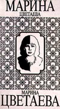 Марина Цветаева - Царь-девица