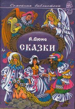 Александр Дюма - Сказки