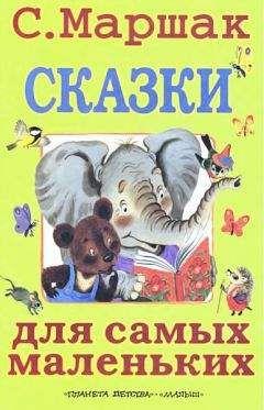 Самуил Маршак - Сказки для самых маленьких