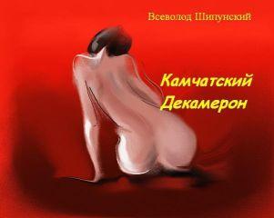 Всеволод Шипунский - Камчатский Декамерон (СИ)