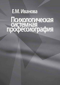 Е. Иванова - Психологическая системная профессиография