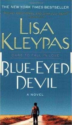 Лиза Клейпас - Голубоглазый дьявол