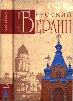 Александр Попов - Русский Берлин