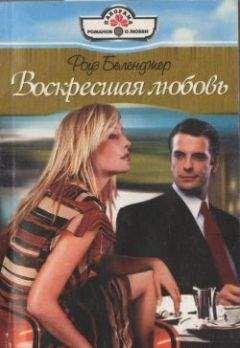 Роуз Белленджер - Воскресшая любовь