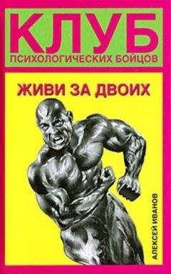 Алексей Иванов - Живи за двоих