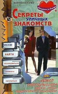 Филипп Богачев - Секреты уличных знакомств