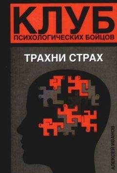 Алексей Иванов - Клуб психологических бойцов. Трахни страх