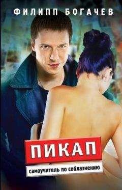 Филипп Богачев - Пикап. Самоучитель по соблазнению