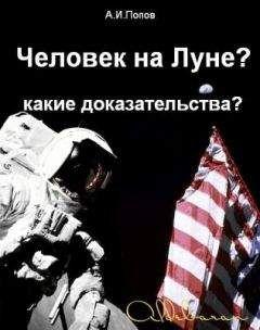 Александр Попов - Человек на Луне? Какие доказательства?