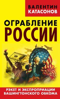 Валентин Катасонов - Ограбление России. Рэкет и экспроприации Вашингтонского обкома