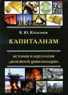 Валентин Катасонов - Капитализм. История и идеология «денежной цивилизации»