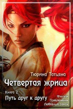 Татьяна Тюрина - Путь друг к другу (СИ)