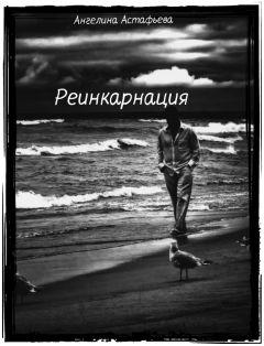 Ангелина Астафьева - Реинкарнация