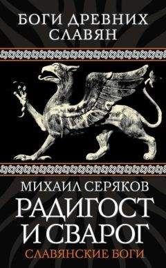 Михаил Серяков - Радигост и Сварог. Славянские боги