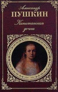 Александр Пушкин - История Пугачева