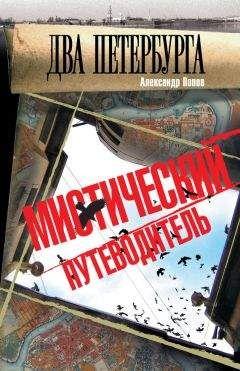 Александр Попов - Два Петербурга. Мистический путеводитель