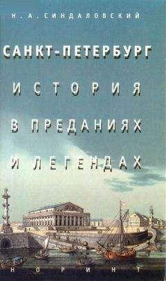 Наум Синдаловский - Санкт-Петербург – история в преданиях и легендах