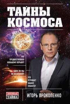 Игорь Прокопенко - Тайны Космоса